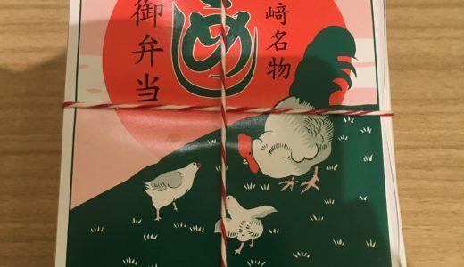 群馬の定番駅弁!【たかべんの鶏めし弁当】