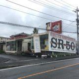 【SR-50】バブルへGO!!パンとサラダはセルフ式