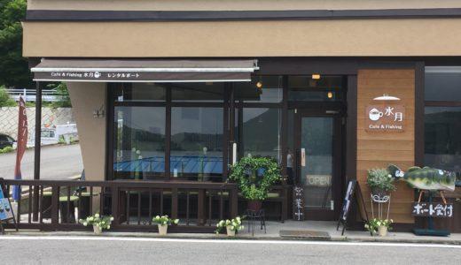 【cafe水月】榛名湖畔で優雅に珈琲を