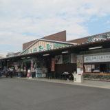 群馬の野菜・お土産・お酒が一度に揃う地域特産セレクトショップ!【上州・村の駅】