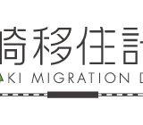 【高崎市】充実した移住支援制度に安心