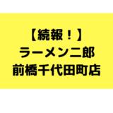 【現地調査!】場所と開店時期がほぼ確定?ラーメン二郎前橋千代田店