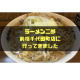 ラーメン二郎前橋千代田町店オープン!