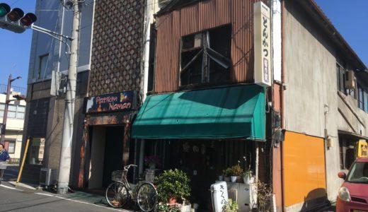 菊乃家|絶やしたくないアットホームな老舗とんかつ店