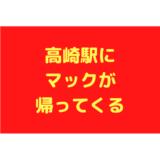 2020年6月、高崎駅にマクドナルド復活!!