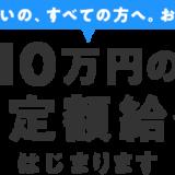 【5月13日更新】群馬県内市町村の特別定額給付金情報まとめ